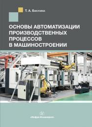 Основы автоматизации производственных процессов в машиностроении ISBN 978-5-9729-0373-3