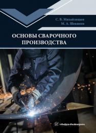 Основы сварочного производства ISBN 978-5-9729-0381-8