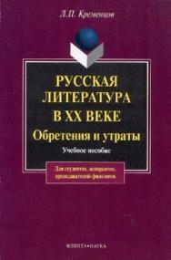 Русская литература в ХХ веке. Обретения и утраты ISBN 978-5-9765-0008-2