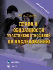 Права и обязанности участников отношений по наследованию.  Учебное пособие ISBN 978-5-9765-0011-2