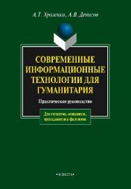 Современные информационные технологии для гуманитария : практическое руководство 4-е изд., стер..  Практикум ISBN 978-5-9765-0023-5