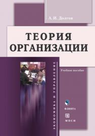 Теория организации ISBN 978-5-9765-0106-5
