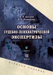 Основы судебно-психиатрической экспертизы. ISBN 978-5-9765-0117-1