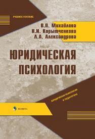 Юридическая психология.  Учебное пособие ISBN 978-5-9765-0124-9