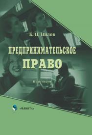 Предпринимательское право ISBN 978-5-9765-0128-7