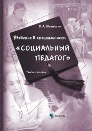 Введение в специальность «Социальный педагог» ISBN 978-5-9765-0141-6