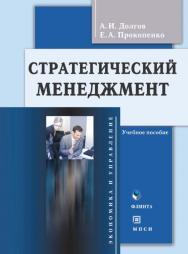 Стратегический менеджмент.  Учебное пособие ISBN 978-5-9765-0146-1