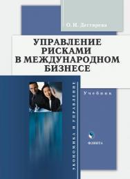 Управление рисками в международном бизнесе: учебник ISBN 978-5-9765-0156-0