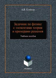 Задачник по физике с элементами теории и примерами решения: учеб. пособие. - 3-е изд., стер. ISBN 978-5-9765-0214-7