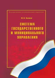 Система государственного и муниципального управления: Учебное пособие ISBN 978-5-9765-0218-5
