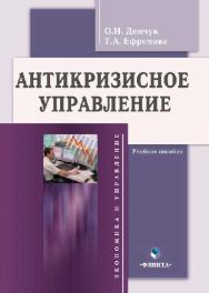 Антикризисное управление:  — 2-е изд., стер..  Учебное пособие ISBN 978-5-9765-0224-6