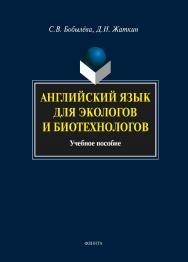 Английский язык для экологов и биотехнологов:.  Учебное пособие ISBN 978-5-9765-0247-5