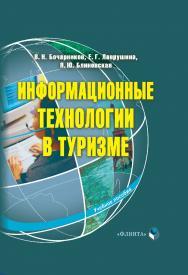 Информационные технологии в туризме: учеб. пособие. — 3-е изд., стер. ISBN 978-5-9765-0251-2