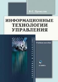 Информационные технологии управления  — 3-е изд., стер. ISBN 978-5-9765-0269-7