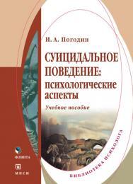 Суицидальное поведение: психологические аспекты ISBN 978-5-9765-0297-0