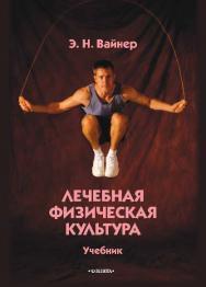 Лечебная физическая культура: учебник — 3-е изд., стер. ISBN 978-5-9765-0315-1