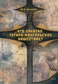 Кто заказал татаро-монгольское нашествие? ISBN 978-5-9765-0320-5