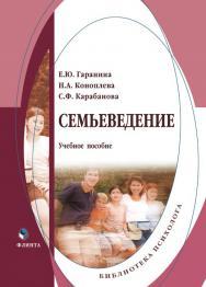 Семьеведение . — 3-е изд., стер. ISBN 978-5-9765-0323-6