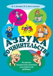Азбука сочинительства : учеб.-метод. пособие. — 2-е изд., стер. ISBN 978-5-9765-0324-3