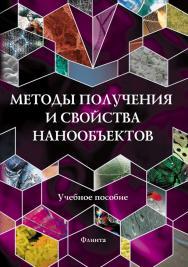 Методы получения и свойства нанообъектов  . – 3-е изд., стер..  Учебное пособие ISBN 978-5-9765-0326-7