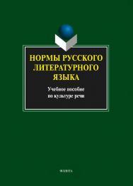 Нормы русского литературного языка ISBN 978-5-9765-0329-8