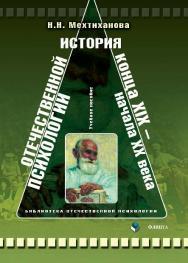 История отечественной психологии конца XIX — начала XX в. ISBN 978-5-9765-0346-5