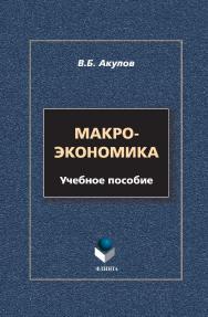 Макроэкономика:  — 3-е изд., стер. ISBN 978-5-9765-0350-2