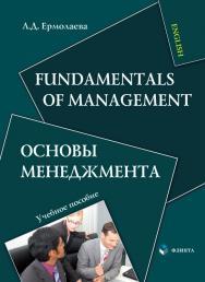 Fundamentals of Management. Основы менеджмента: Учебное пособие ISBN 978-5-9765-0654-1