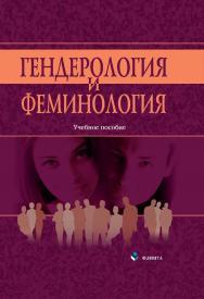 Гендерология и феминология.  Учебное пособие ISBN 978-5-9765-0683-1