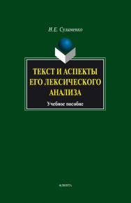 Текст и аспекты его лексического анализа ISBN 978-5-9765-0687-9