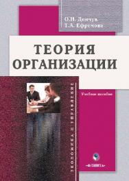 Теория организации ISBN 978-5-9765-0699-2