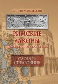 Римские законы (предъюстинианская эпоха). ISBN 978-5-9765-0737-1