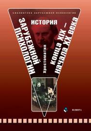 История зарубежной психологии конца XIX — начала XX века.  Хрестоматия ISBN 978-5-9765-0744-9