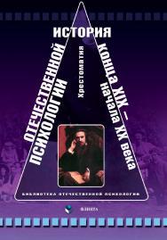 История отечественной психологии конца XIX — начала XX века ISBN 978-5-9765-0745-6