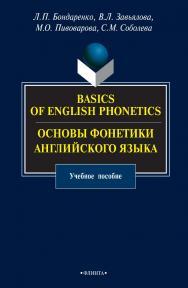 Basics of English Phonetics. Основы фонетики английского языка    — 3-е изд., стер. ISBN 978-5-9765-0750-0
