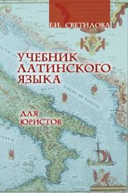 Учебник латинского языка для юристов — 2-е изд., стер..  Учебник ISBN 978-5-9765-0787-6