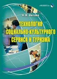 Технология социально-культурного сервиса и туризма: Учебное пособие ISBN 978-5-9765-0803-3