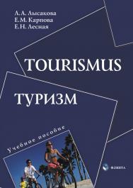 Tourismus. Туризм    — 3-е изд., стер..  Учебное пособие ISBN 978-5-9765-0816-3