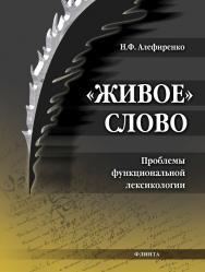 «Живое» слово: Проблемы функциональной лексикологии ISBN 978-5-9765-0852-1