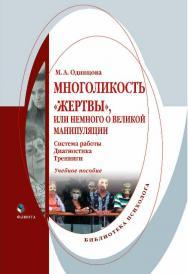 Многоликостъ «жертвы», или Немного о великой манипуляции (система работы, диагностика, тренинги) ISBN 978-5-9765-0855-2