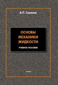 Основы механики жидкости  . — 2-е изд., стер..  Учебное пособие ISBN 978-5-9765-0870-5