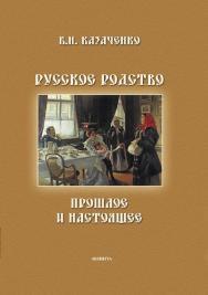 Русское родство: прошлое и настоящее ISBN 978-5-9765-0881-1