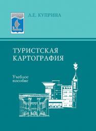 Туристская картография.  Учебное пособие ISBN 978-5-9765-0905-4