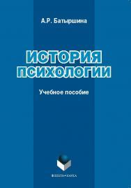 История психологии : учебное пособие ISBN 978-5-9765-0911-5