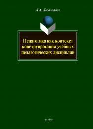 Педагогика как контекст конструирования учебных педагогических дисциплин: монография ISBN 978-5-9765-0954-2