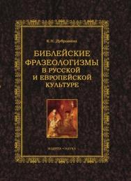 Библейские фразеологизмы в русской и европейской культуре.  Учебное пособие ISBN 978-5-9765-0983-2