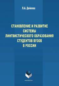 Становление и развитие системы лингвистического образования студентов вузов России [Электронный ресурс] : монография. — 3-е изд., стер. ISBN 978-5-9765-0996-2