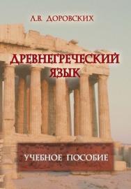 Древнегреческий язык  – 6-е изд., стер. ISBN 978-5-9765-1049-4