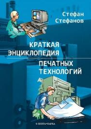 Краткая энциклопедия печатных технологий. ISBN 978-5-9765-1061-6