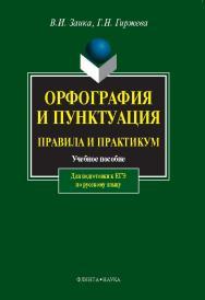Орфография и пунктуация : Правила и практикум – 5-е изд., перераб. и доп. ISBN 978-5-9765-1086-9